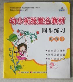 幼小衔接整合教材同步练习:拼音1  范丽  范丽  9787538626971