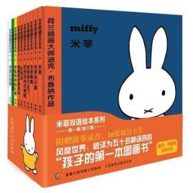 【正版新书】米菲双语绘本系列第一辑(全10册)(全新修订版)