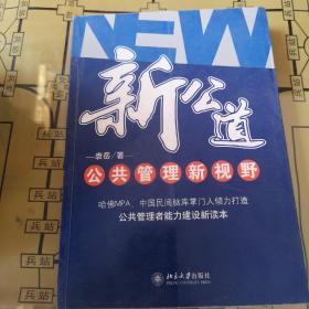 新公道:公共管理新视野