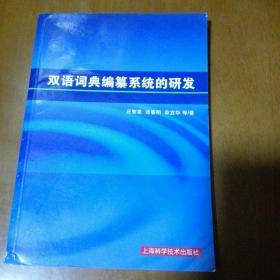 双语词典编纂系统的研发