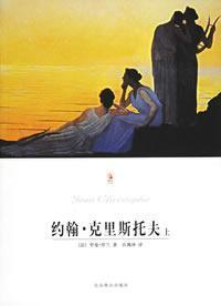 T--约翰·克里斯托夫(2册)