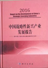 中国战略性新兴产业发展报告2016