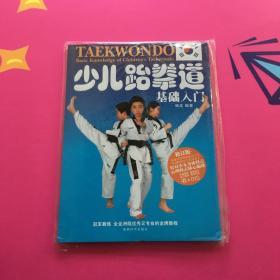 少儿跆拳道:基础入门(修订版)附盘