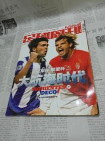 足球周刊 2004年总第116期 冠军杯 联盟杯 大航海时代
