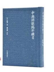 正版现货:中兴两朝编年纲目(全一册)凤凰出版社