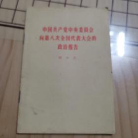 中国共产党中央委员会向第八次全国代表大会的政治报告——刘少奇    一版一印