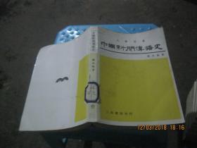 大学用书:中国新闻传播史  货号26-1
