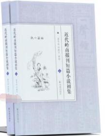 正版现货 近代岭南报刊短篇小说初集(16开 全二册)凤凰出版社