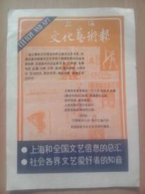 商标---上海文化艺术报