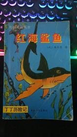 丁丁历险记6 红海鲨鱼 外国漫画丛书 (比)埃尔热  青海人民出版社