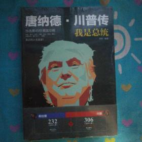 我要当总统:唐纳德·川普传