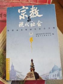 宗教与现代社会:福建省宗教研究会论文集.2