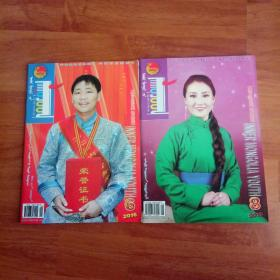内蒙古青年。蒙文版。2016年第六期和第八期。