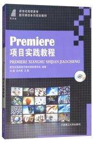 Premiere项目实践教程(附光盘)/新世纪高职高专数字媒体系列规划教材