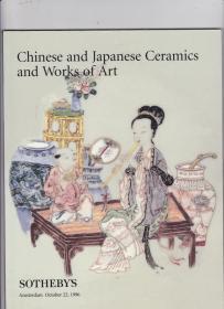 1996年 苏富比 《中国、日本瓷器及艺术品》