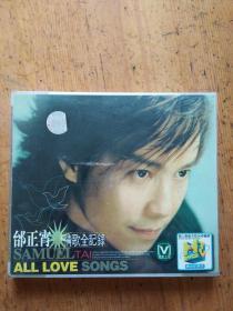 邰正宵情歌全记录 2VCD