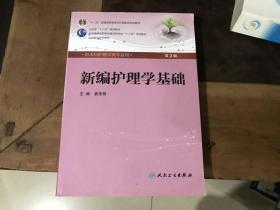新编护理学基础 (供本科护理学类专业用  第2版)<内含光盘>