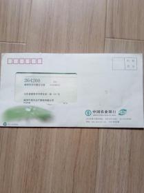 《中国农业银行》2009--6--12.