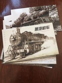 蒸汽机车邮政明信片(十张一套)