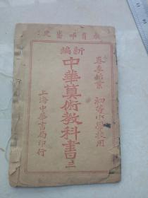 石印,民国教科书,中华算术教科书。