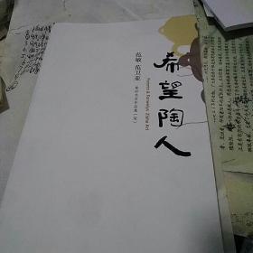 希望陶人,紫砂艺术作品集柒