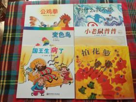 幼儿园早期阅读资源【6本合售】