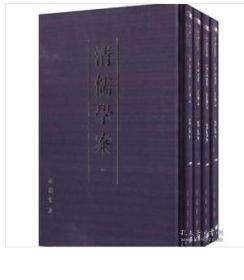 拍前咨询     清儒学案(全四册)       9E24d