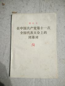 邓小平 在中国共产党第十一次全国代表大会上的闭幕词