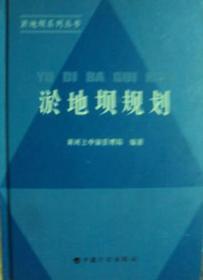 淤地坝系列丛书:淤地坝规划