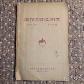 棉花品鉴之研究(民国二十一年旧书看图)