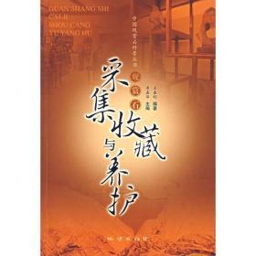 观赏石采集、收藏与养护 专著 王嘉明编著 guan shang shi cai ji 、 shou cang yu yang