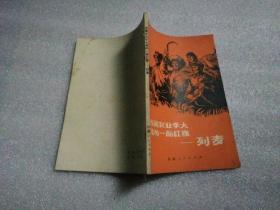 西藏农业学大寨的一面红旗——列麦