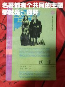 红字:译林世界文学名著