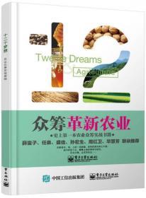 十二个梦想:农业众筹实战密码