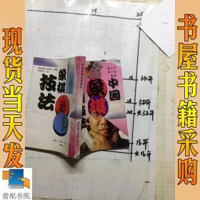 中国象棋实用技法
