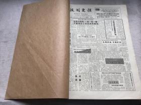 报刊文摘   1996  1-12   原报合订本