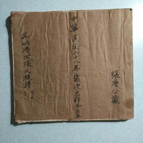 玉屿清河张氏族谱(民国28年)  27*25cm