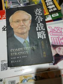 竞争战略(品相以图片为准)