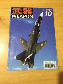武器 1999年10月号(总第5期)