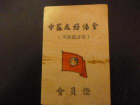 中苏友好协会川南区分会 会员证