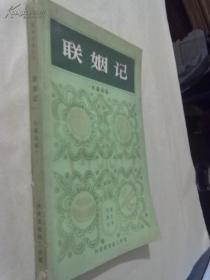 河南曲艺丛书:联姻记(长篇大书说唱)
