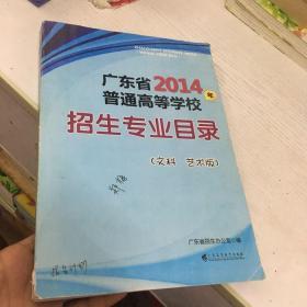 广东省2014年普通高等学招生专业目录 文科、艺术版