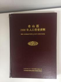 仓山区2000年人口普查资料