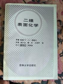 二维表面化学 (印量600册)