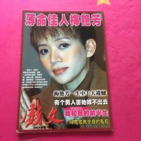 薄命佳人梅艳芳(戏文2004年第1期特刊)近九品