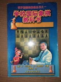 学校国际象棋教科书  俄罗斯国际象棋丛书之一