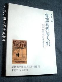 《背叛真理的人们:科学殿堂中的弄虚作假》上海科技教育出版社