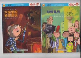 尼克 小淘气变英雄记 12册