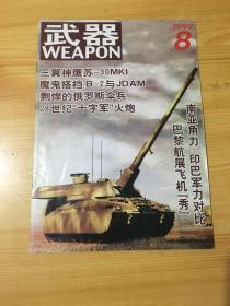武器1999-8 【 总第3期】