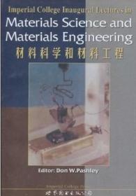 材料科学和材料工程[英文版]